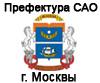 Префектура САО города Москвы