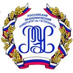 Российский экономический университет имени Г.В.Плеханова