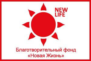 Благотворительный Фонд Новая Жизнь